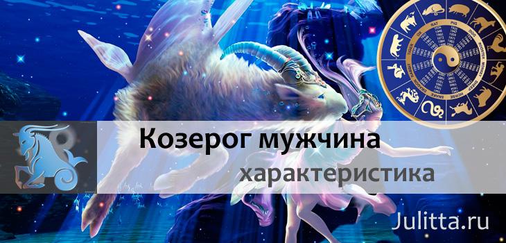 Гороскоп знак зодиака козерог мужчина