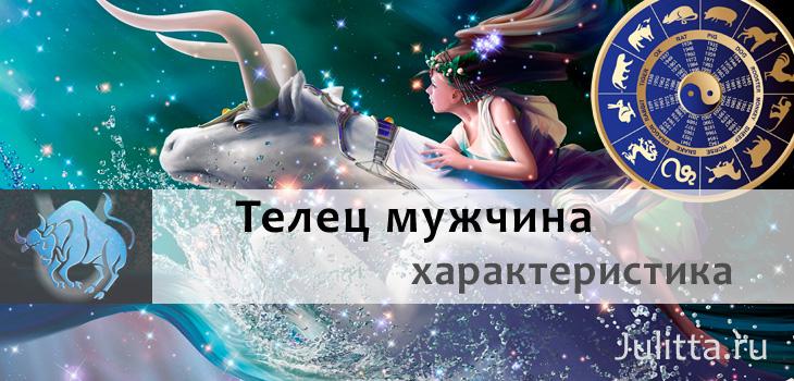 Женский гороскоп тельца на завтра