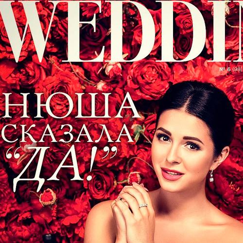 Нюша вышла замуж