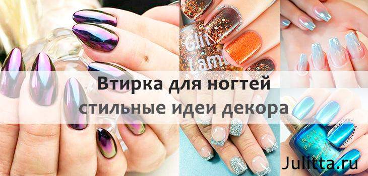 втирка ногтей фото-идеи