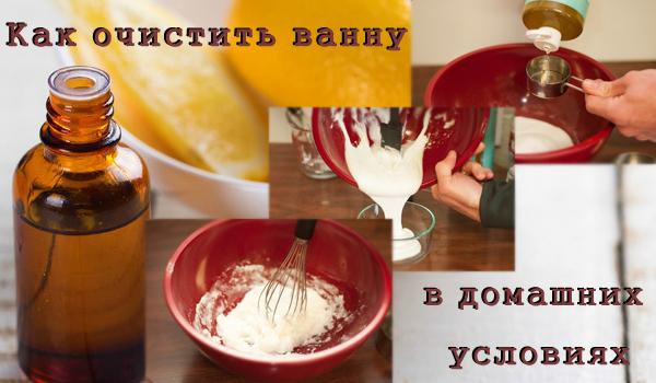 Как почистить ванну в домашних условиях от желтизны народными