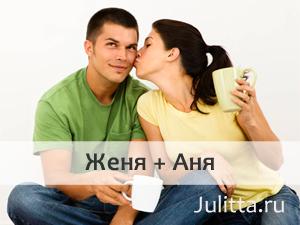 Сексуальная совместимость имен юлия и евгений