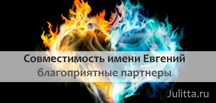 Картинки С Именем Евгения | 350x730