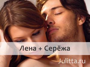 Алексей и елена совместимость сексуальная