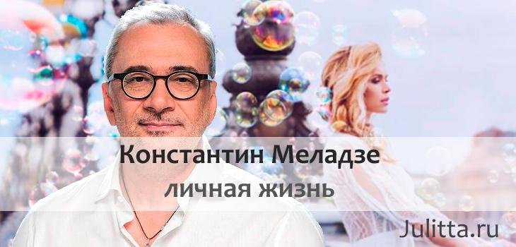 Последние новости о жене и детях Меладзе