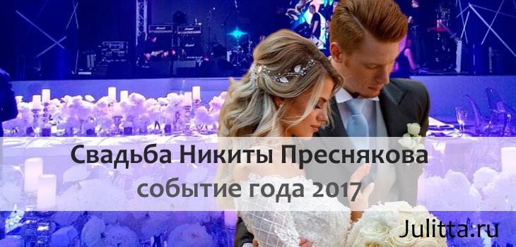 Невеста Алена Краснова