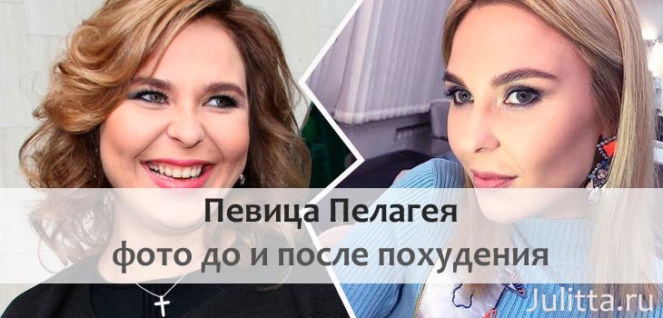 Похудевшая пелагея фото до и после
